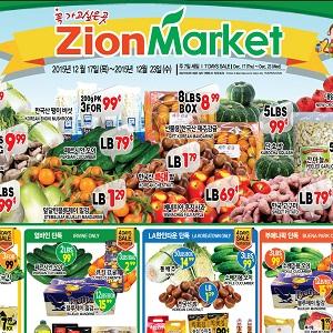 Zion Market Weekly Ad Specials